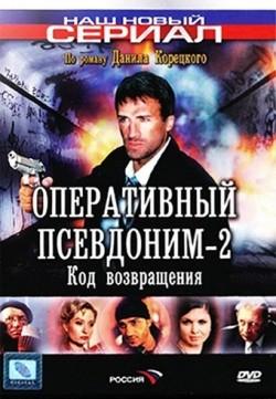 Operativnyiy psevdonim 2: Kod vozvrascheniya (serial) pictures.