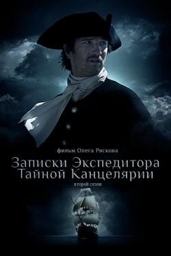 Zapiski ekspeditora Taynoy kantselyarii 2 (serial) pictures.