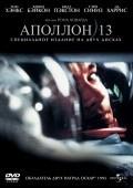 Apollo 13 pictures.