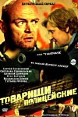 Tovarischi politseyskie (serial 2011 - 2012) - wallpapers.