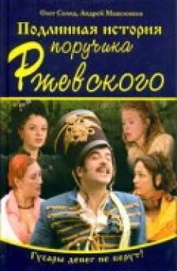 Podlinnaya istoriya poruchika Rjevskogo (serial) pictures.
