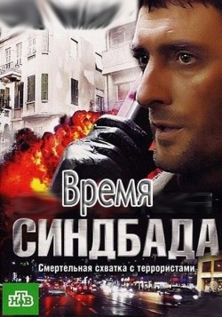 Vremya Sindbada (serial) - wallpapers.