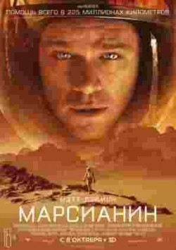 The Martian - wallpapers.