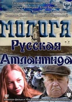 Mologa. Russkaya Atlantida - wallpapers.