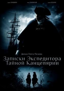 Zapiski ekspeditora Taynoy kantselyarii (serial 2010 - 2011) - wallpapers.