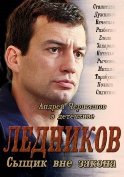 Lednikov (serial) - wallpapers.
