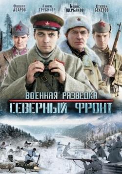 Voennaya razvedka: Severnyiy front (serial) - wallpapers.