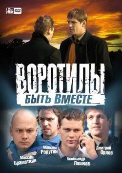 Vorotilyi. Byit vmeste (serial) - wallpapers.