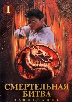 Mortal Kombat: Conquest - wallpapers.