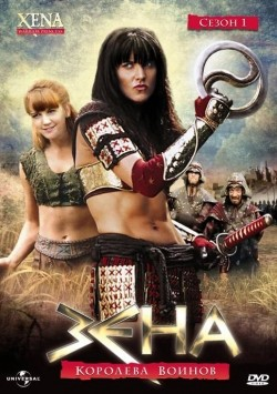Xena: Warrior Princess - wallpapers.