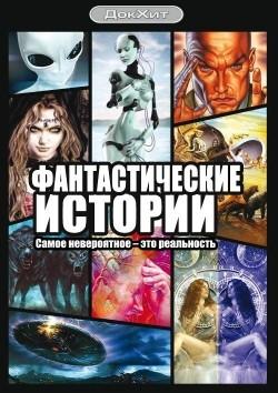 Fantasticheskie istorii (serial 2007 - 2009) pictures.