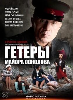 Geteryi mayora Sokolova (serial) - wallpapers.