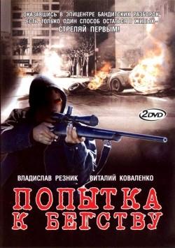 Popyitka k begstvu (mini-serial) pictures.