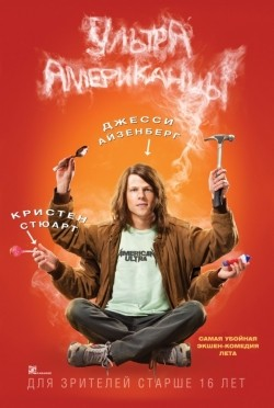 American Ultra - wallpapers.