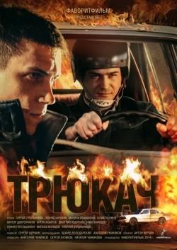 Tryukach (serial) - wallpapers.