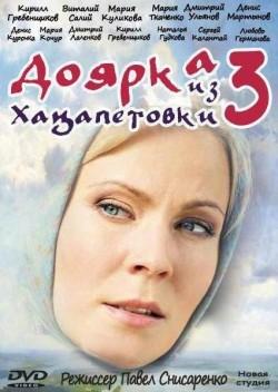 Doyarka iz Hatsapetovki 3 (serial) - wallpapers.