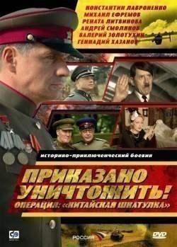 Prikazano unichtojit! Operatsiya: «Kitayskaya shkatulka» (mini-serial) - wallpapers.