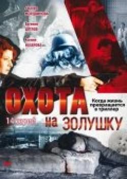 Ohota na Zolushku (mini-serial) pictures.