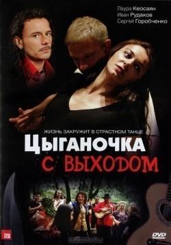 Tsyiganochka s vyihodom (serial) - wallpapers.