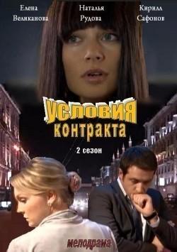 Usloviya kontrakta 2 (serial) - wallpapers.