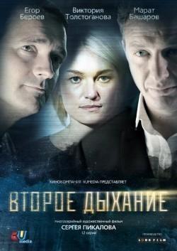 Vtoroe dyihanie (serial) - wallpapers.