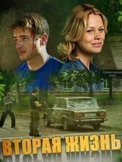Vtoraya jizn (mini-serial) - wallpapers.