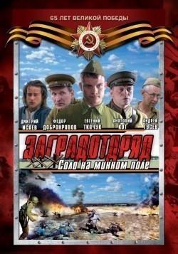 Zagradotryad: Solo na minnom pole (mini-serial) - wallpapers.