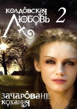 Koldovskaya lyubov 2 (serial) pictures.