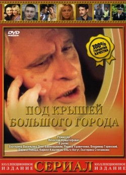 Pod kryishami bolshogo goroda (serial) pictures.