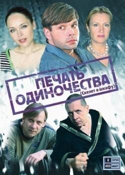 Pechat odinochestva (serial) pictures.