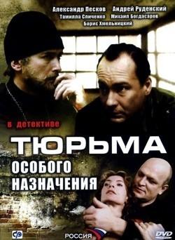 Tyurma osobogo naznacheniya (serial) - wallpapers.
