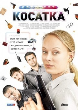 Kosatka (serial) pictures.