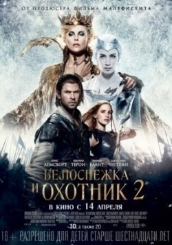 The Huntsman: Winter's War - wallpapers.