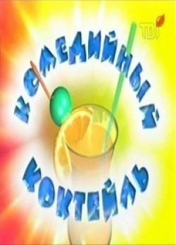 Komediynyiy kokteyl (serial 2002 - 2004) - wallpapers.