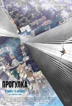 The Walk - wallpapers.