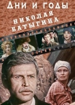 Dni i godyi Nikolaya Batyigina (mini-serial) - wallpapers.