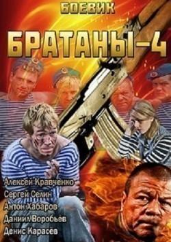 Bratanyi 4 (serial) - wallpapers.
