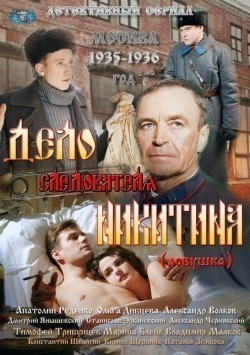 Delo sledovatelya Nikitina (serial) - wallpapers.