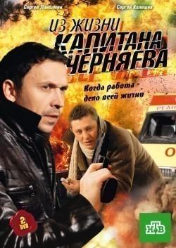 Iz jizni kapitana Chernyaeva (serial) - wallpapers.