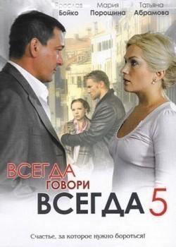 Vsegda govori «vsegda» 5 (serial) - wallpapers.