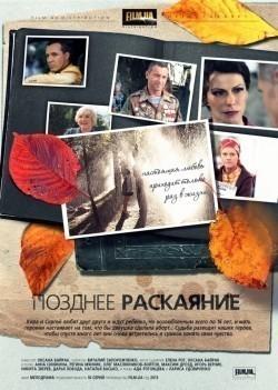 Pozdnee raskayanie (serial) pictures.