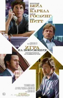 The Big Short pictures.