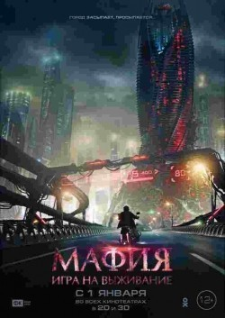 Mafiya: Igra na vyijivanie - wallpapers.