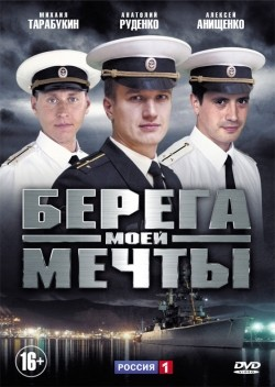Berega moey mechtyi (serial) pictures.