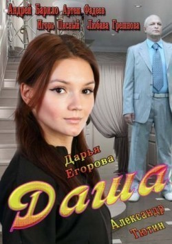 Dasha (mini-serial) pictures.