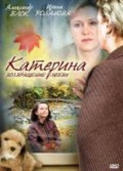 Katerina 2: Vozvraschenie lyubvi (serial) - wallpapers.