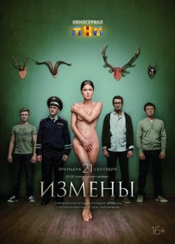 Izmenyi (serial 2015 - ...) - wallpapers.