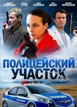 Politseyskiy uchastok (serial) pictures.