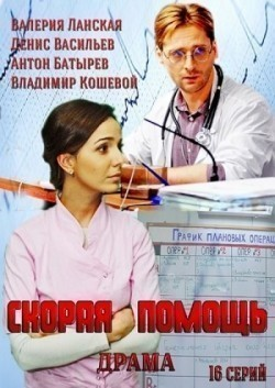 Skoraya pomosch (serial) pictures.