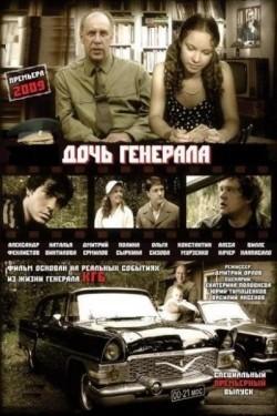 Doch generala – Tatyana (mini-serial) - wallpapers.